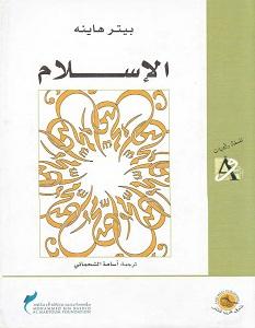 تحميل كتاب الإسلام إستنتاج وتفسير pdf – بيتر هاينه