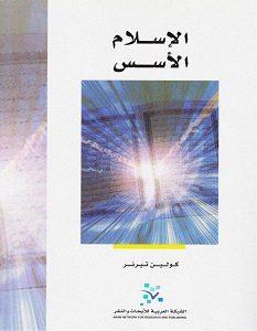 تحميل كتاب الإسلام الأسس pdf – كولن تيرنر