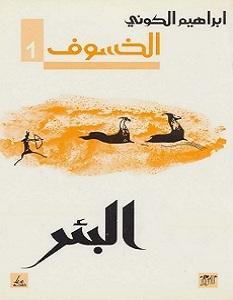 تحميل رواية البئر الخسوف 1 pdf – إبراهيم الكوني