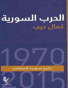 تحميل كتاب الحرب السورية تاريخ سورية المعاصر pdf – كمال ديب