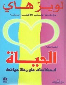 كتاب تستطيع شفاء حياتك