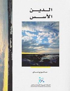 تحميل كتاب الدين الأسس pdf – مالوري ناي
