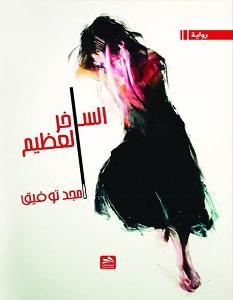 تحميل رواية الساخر العظيم pdf – أمجد توفيق
