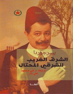 تحميل كتاب الشرق الغريب الشرقي المحتال pdf – بيير جوردا