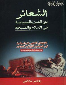 تحميل كتاب الشعائر بين الدين والسياسة في الإسلام والمسيحية pdf – روبير بندكتي