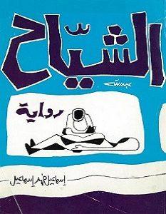 تحميل رواية الشياح pdf – إسماعيل فهد إسماعيل