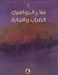 تحميل رواية الضباب والغابة pdf – فلاح الجواهري