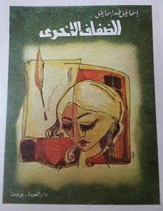 تحميل رواية الضفاف الأخرى pdf – إسماعيل فهد إسماعيل