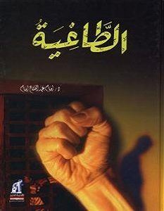 تحميل كتاب الطاغية امام عبد الفتاح