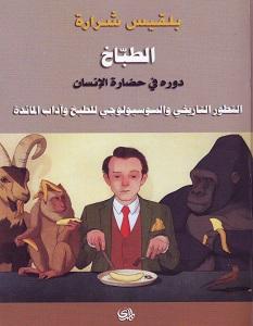 تحميل كتاب الطباخ دوره في حضارة الإنسان pdf – بلقيس شرارة