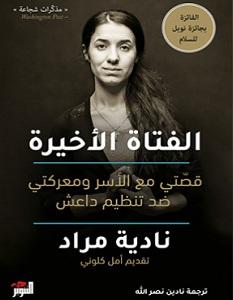 تحميل رواية الفتاة الأخيرة pdf – نادية مراد