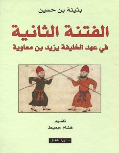 تحميل كتاب البدو pdf