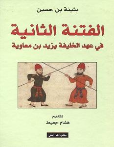 تحميل كتاب الفتنة الثانية في عهد الخليفة يزيد بن معاوية pdf – بثينة بن حسين