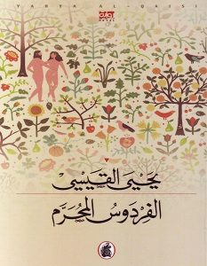 تحميل رواية الفردوس المحرم pdf – القيسي