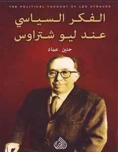 تحميل كتاب الفكر السياسي عند ليو شتراوس pdf – حنين عماد