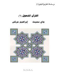 تحميل كتاب القرآن المنحول pdf – جاي سميث