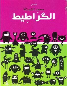 تحميل رواية الكراطيط pdf – محمد أشويكة