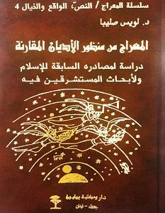 تحميل كتاب المعراج من منظور الأديان المقارنة pdf – لويس صليبا