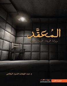 تحميل رواية المعقد pdf – عبد الوهاب السيد الرفاعي