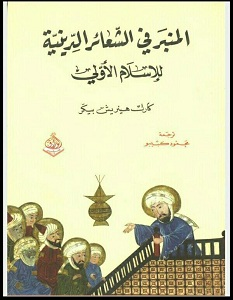 تحميل كتاب المنبر في الشعائر الدينية للإسلام الأولي pdf – كارل هينريش بيكر