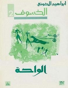 تحميل رواية الواحة الخسوف 2 pdf – إبراهيم الكوني