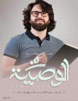 تحميل كتاب الوصية pdf – حسام هيكل