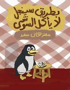 تحميل كتاب بطريق سينجل لا يأكل السوشي pdf – معتز هاني