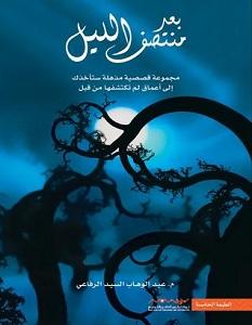 تحميل رواية بعد منتصف الليل pdf – عبد الوهاب السيد الرفاعي