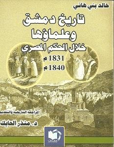 تحميل كتاب تاريخ دمشق وعلماؤها خلال الحكم المصري 1841 - 1831م pdf – خالد بني هاني
