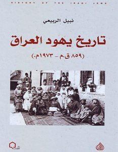 تحميل كتاب تاريخ يهود العراق pdf – نبيل الربيعي