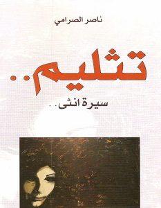 تحميل رواية تثليم سيرة أنثى pdf