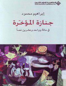 تحميل كتاب جنازة المؤخرة في مائة وواحد وعشرين نصا pdf – إبراهيم محمود