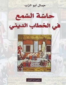 تحميل كتاب حاسة السمع في الخطاب الديني pdf – جمال أبو الرُّب