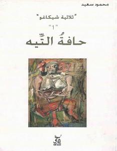 تحميل رواية حافة التيه ثلاثية شيكاغو 1 pdf – محمود سعيد