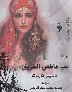 تحميل رواية حب قاطعي الطريق pdf