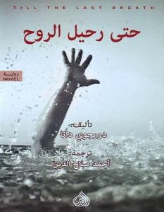 تحميل رواية حتى رحيل الروح pdf – دورجوي داتا