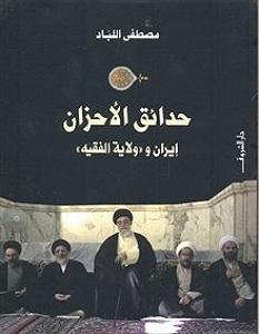 تحميل كتاب حدائق الأحزان: إيران وولاية الفقيه pdf – مصطفى اللباد