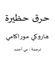 تحميل رواية حرق حظيرة pdf