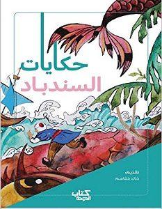 تحميل كتاب حكايات السندباد pdf – خالد بلقاسم
