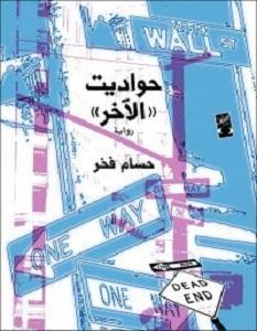تحميل رواية حواديت الآخر pdf