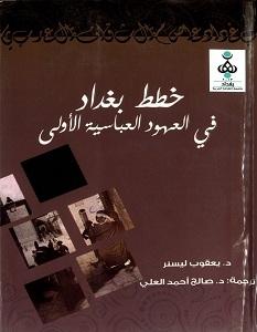 تحميل كتاب خطط بغداد في العهود العباسية الأولى pdf