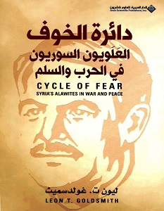 تحميل كتاب دائرة الخوف: العلويون السوريون في الحرب والسلم pdf – ليون غولدسميث