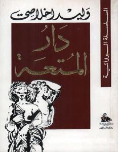 تحميل رواية دار المتعة pdf