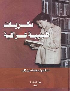تحميل كتاب ذكريات طبيبة عراقية pdf – سانحة أمين زكي