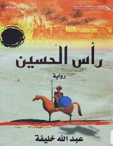 تحميل رواية رأس الحسين pdf – عبد الله خليفة