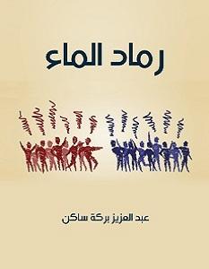 تحميل رواية رماد الماء pdf – عبد العزيز بركة ساكن