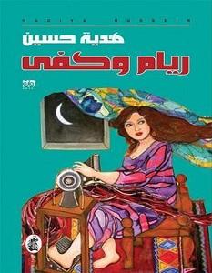 تحميل رواية ريام وكفى pdf – هدية حسين