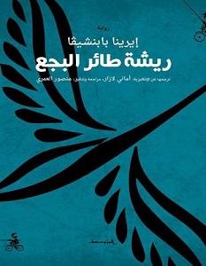 تحميل رواية ريشة طائر البجع pdf – إيرينا بابنشيڤا