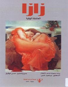تحميل رواية زازا العاشقة الوفية pdf