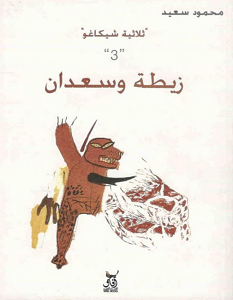 تحميل رواية زيطة وسعدان شيكاغو 3 pdf – محمود سعيد